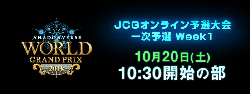 Shadowverse World Grand Prix 2018 JCGオンライン予選大会 Week1 10月20日 10:30開始の部