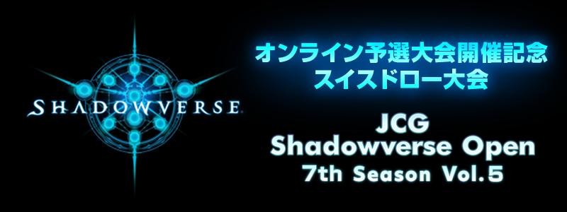 JCG Shadowverse Open 7th Season Vol.5 ローテーション スイスドロー大会
