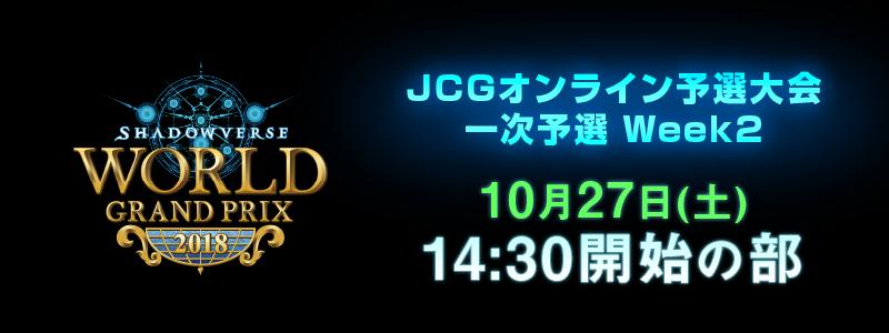 Shadowverse World Grand Prix 2018 JCGオンライン予選大会 Week2 10月27日 14:30開始の部