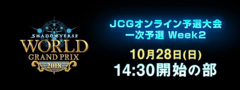 Shadowverse World Grand Prix 2018 JCGオンライン予選大会 Week2 10月28日 14:30開始の部