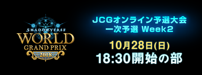 Shadowverse World Grand Prix 2018 JCGオンライン予選大会 Week2 10月28日 18:30開始の部